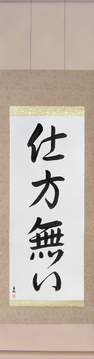 Japanese Calligraphy Scrolls - It Can't Be Helped (shikatanai) - Copyright © 2017 Takase Studios, LLC. All Rights Reserved.
