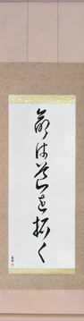 Japanese Calligraphy Scrolls - Life Will Find A Way (inochi wa michi wo hiraku) - Copyright © 2017 Takase Studios, LLC. All Rights Reserved.