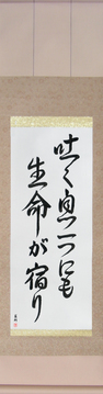 Japanese Calligraphy Scrolls - Life in Every Breath (hakuiki hitotsu ni mo seimei ga yadori) - Copyright © 2017 Takase Studios, LLC. All Rights Reserved.