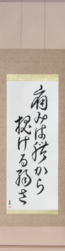 Japanese Calligraphy Scrolls - Pain is Weakness Leaving the Body (itami wa karada kara nukeru yowasa) - Copyright © 2017 Takase Studios, LLC. All Rights Reserved.