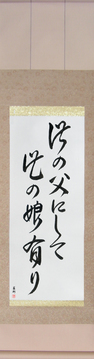 Japanese Calligraphy Scrolls - Like Father, Like Daughter (kono chichi ni shite kono musume ari) - Copyright © 2017 Takase Studios, LLC. All Rights Reserved.