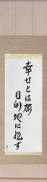 Japanese Calligraphy Scrolls - Happiness is a Journey, Not a Destination (shiawase to wa tabi mokutekichi ni arazu) - Copyright © 2017 Takase Studios, LLC. All Rights Reserved.