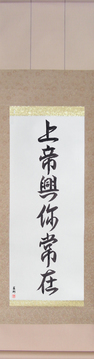 Japanese Calligraphy Scrolls - God is Always With You - Copyright © 2017 Takase Studios, LLC. All Rights Reserved.