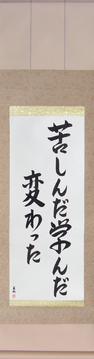 Japanese Calligraphy Scrolls - I Suffered, I Learned, I Changed (kurushinda mananda kawatta) - Copyright © 2017 Takase Studios, LLC. All Rights Reserved.