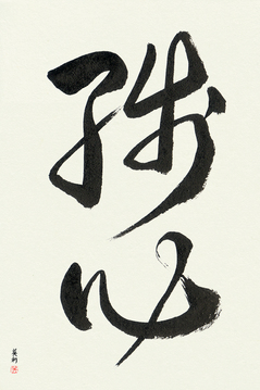 Martial Arts Japanese Calligraphy - Remaining Mind (zanshin) - Copyright © 2016 Takase Studios, LLC. All Rights Reserved.