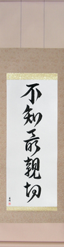 Japanese Calligraphy Scrolls - Not Knowing is Most Intimate (fuchi sai shinsetsu) - Copyright © 2017 Takase Studios, LLC. All Rights Reserved.