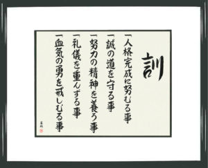 Japanese Framed Calligraphy - Dojo Kun - Copyright © 2016 Takase Studios, LLC. All Rights Reserved.