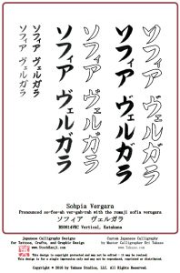 Martial Arts Japanese Calligraphy - Full Name in Japanese - Copyright © 2016 Takase Studios, LLC. All Rights Reserved.