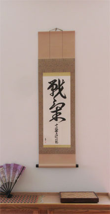 Custom Japanese Calligraphy - Custom Japanese Scroll - Copyright © 2016 Takase Studios, LLC. All Rights Reserved.