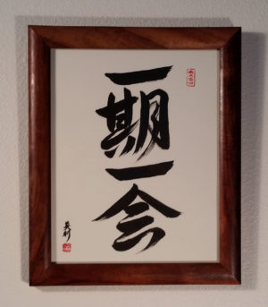Each Moment Only Once in Koa Wood Frame by Master Eri Takase