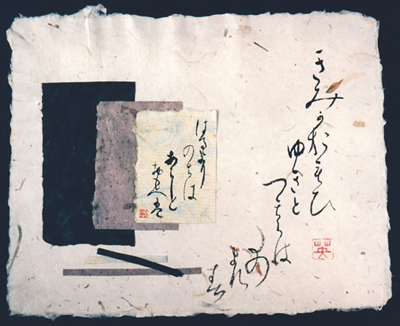 Japanese Calligraphy Terms - the definition of sousho with examples by Eri Takase