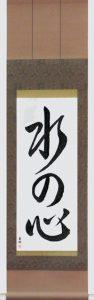 Heart Like Water (mizu no kokoro)
