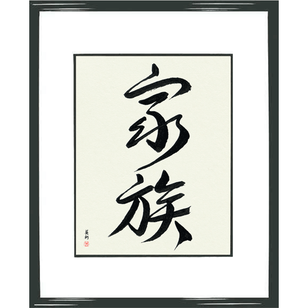 Custom Japanese Art Framed - Family kazoku - by Master Japanese Calligrapher Eri Takase