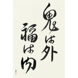 Custom Japanese Calligraphy Art Unframed Devils Go Out Fortune Comes In by Eri Takase