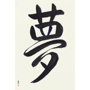 Custom Japanese Calligraphy on hand-made Japanese Paper by Master Eri Takase