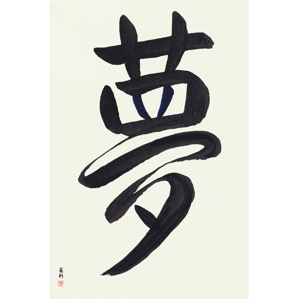 Japanese Calligraphy Art Unframed Sample Dream Yume by Eri Takase