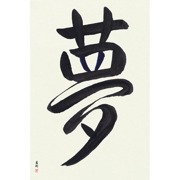 Custom Japanese Calligraphy on hand-made Japanese Paper by Master Eri Takase