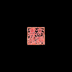 Custom Japanese Seal Design by Master Eri Takase 2 inch sample