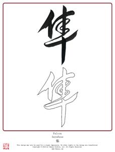 Custom Japanese Tattoo Takase Studios