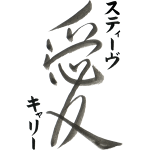 Custom Japanese Tattoo Lovers by Eri Takase