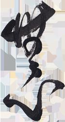 Custom Japanese Calligraphy Design No-Mindedness (mushin) by Eri Takase