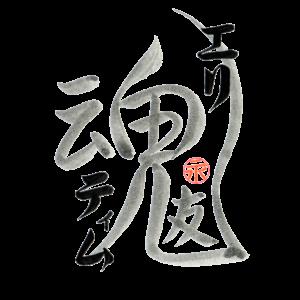 Custom Japanese Tattoo Design SoulMates by Eri Takase