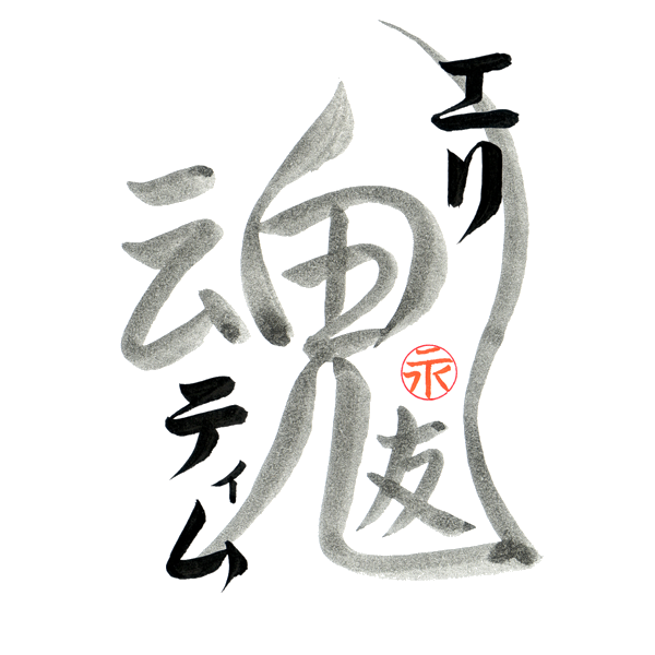 Tattoo Designs Japanese Names: Japanese Calligraphy By Master Eri Takase