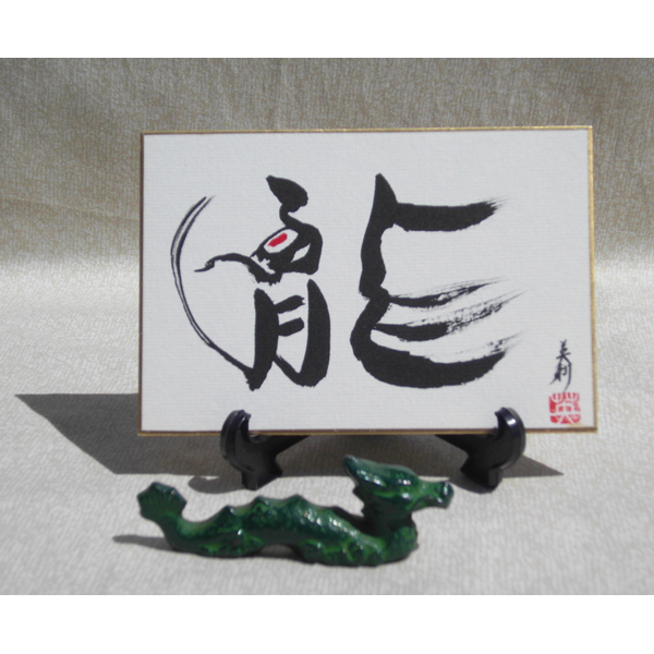 Dragon with Red Eye Japanese Calligraphy by Eri Takase and Bunchin