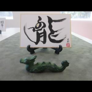 Dragon with Yellow Eye Japanese Calligraphy by Eri Takase
