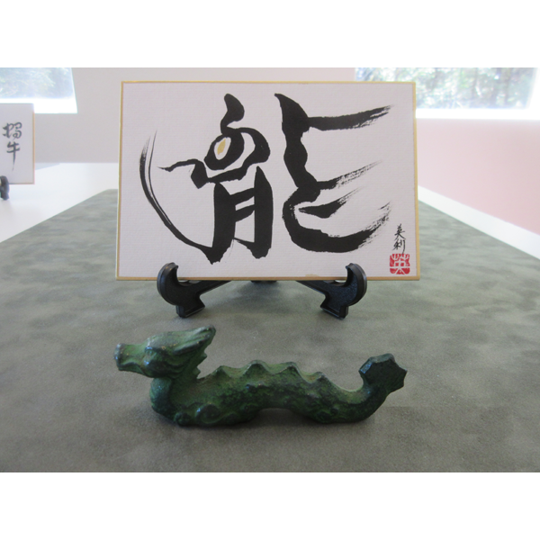 Dragon with Yellow Eye Japanese Calligraphy by Eri Takase