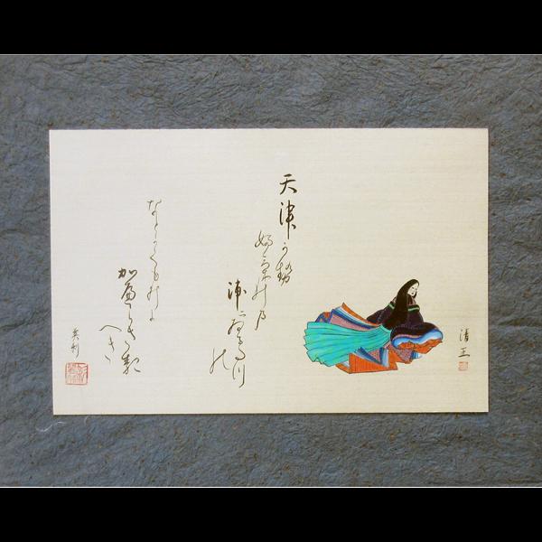 Waka by Fujiwara no Kiyotada