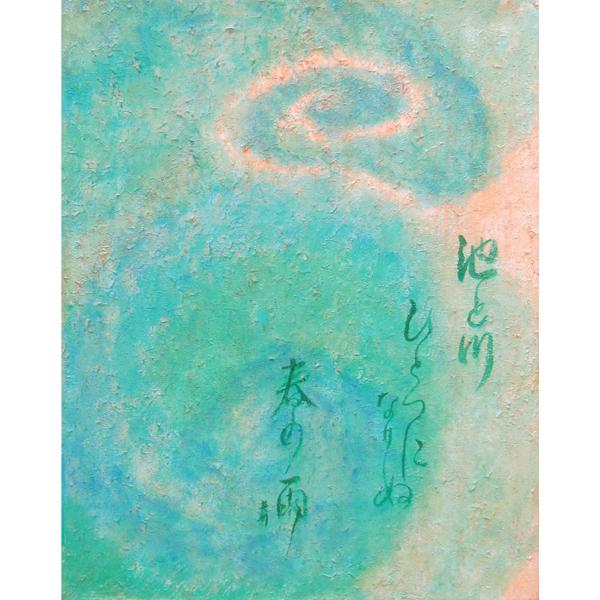 Haiku by Buson - In the spring rain - Japanese Calligraphy by Eri Takase