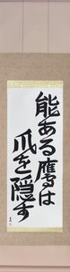 Japanese Calligraphy Art - Japanese Calligraphy Scroll - The Hawk with Talent Hides its Talons - nou aru taka wa tsume wo kakusu by Eri Takase
