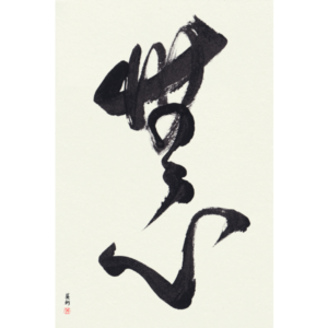 Custom Japanese Calligraphy Unframed No-Mindedness by Eri Takase