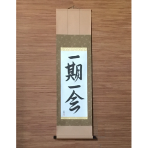 Japanese Scroll (kakemono) Each Moment Only Once by Eri Takase