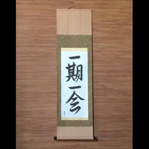 Japanese Scrolls (kakemono)