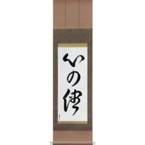 Japanese Scroll of Follow Your Heart (kokoro no mama) in a cursive font (vc2a) by Master Japanese Calligrapher Eri Takase