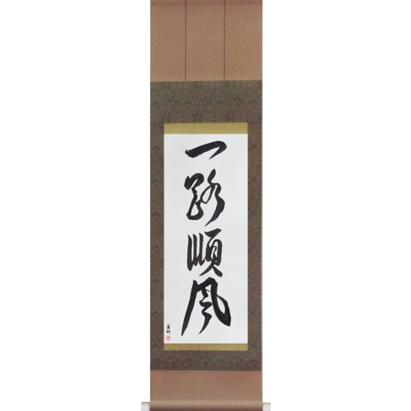 Japanese Calligraphy By Master Eri Takase: Everything Is Going Well (ichirojunpuu)