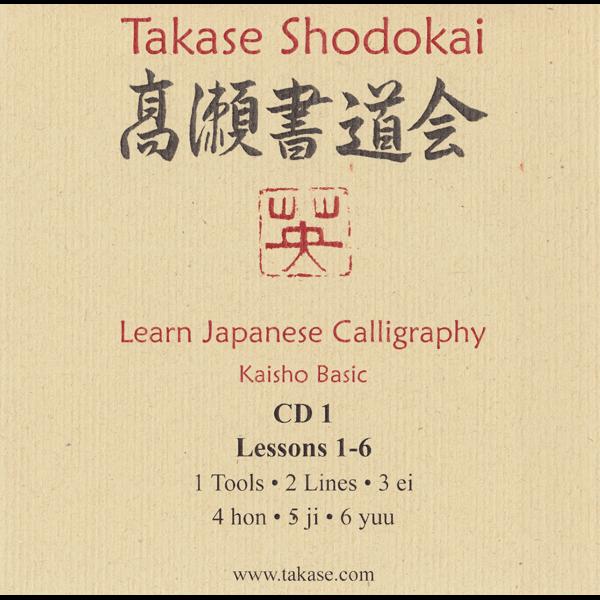 Learn Japanese Calligraphy with Master Eri Takase - CD01