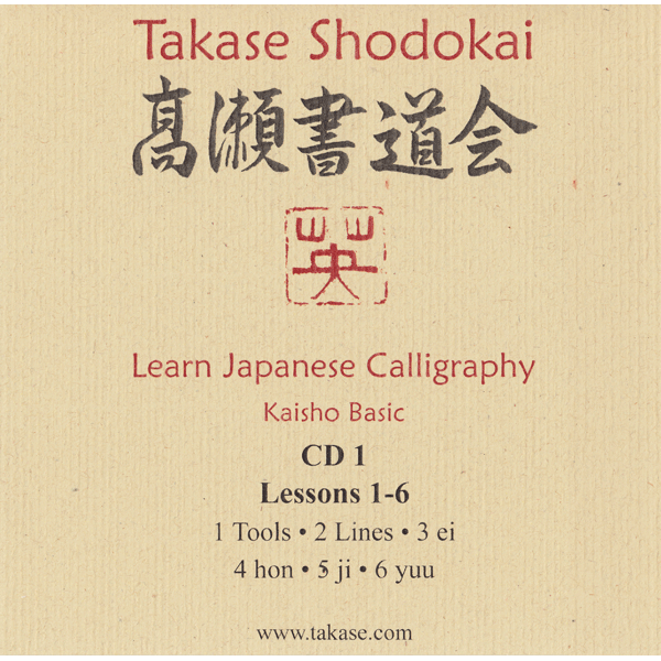 Learn Japanese Calligraphy with Master Eri Takase - CD01