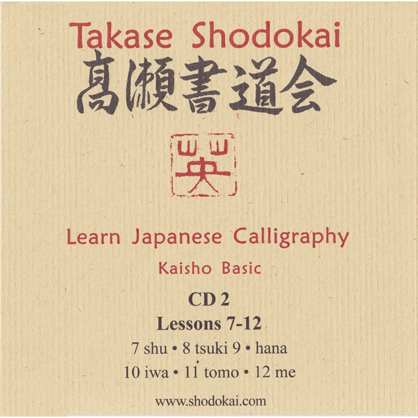 Learn Japanese Calligraphy with Master Eri Takase