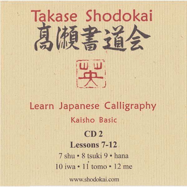 Learn Japanese Calligraphy with Master Eri Takase