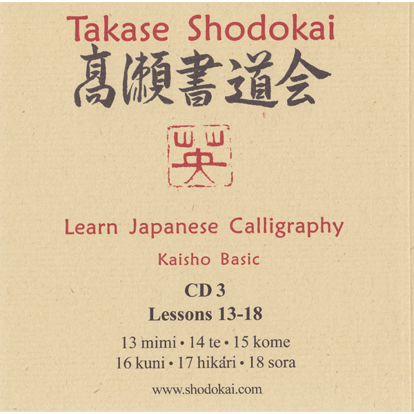Learn Japanese Calligraphy with Master Eri Takase CD03