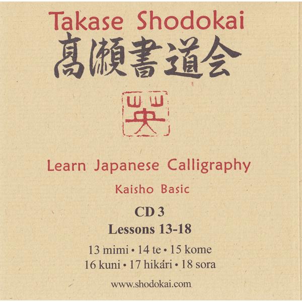 Learn Japanese Calligraphy with Master Eri Takase CD03