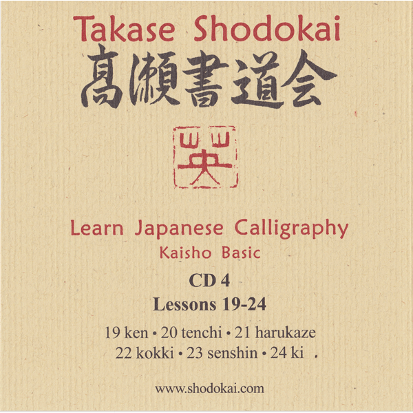 Learn Japanese Calligraphy With Eri Takase CD04