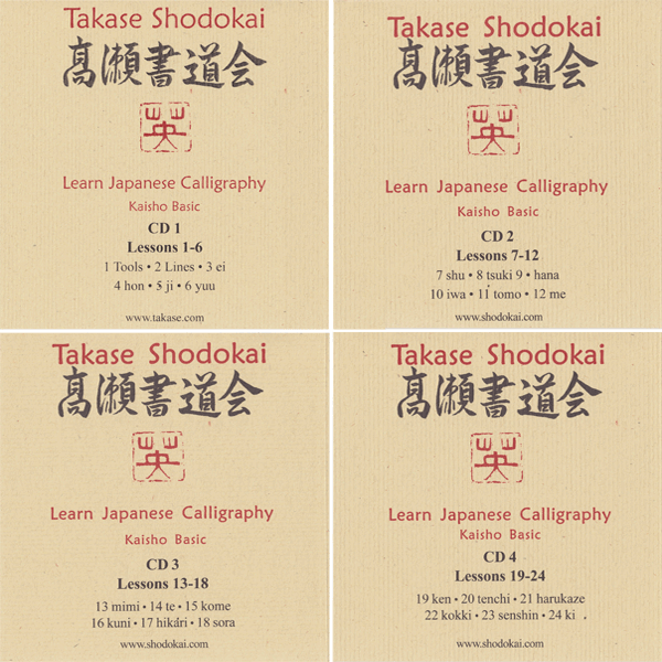 Learn Japanese Calligraphy CD Set