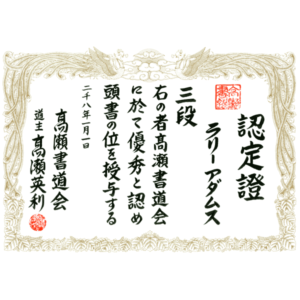Custom Martial Arts Rank Certificate by Master Eri Takase