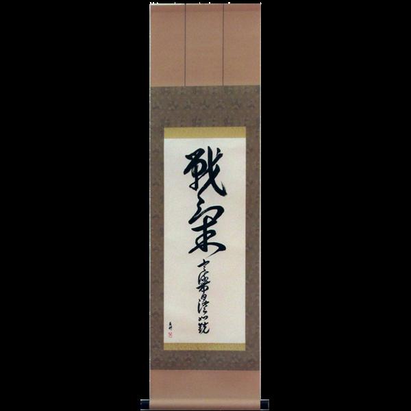 Japanese Scroll Miyamoto Musashi Senki Battle Spirit by Master Eri Takase