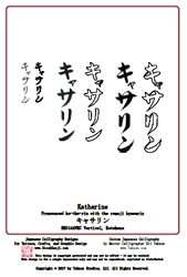 The Katherine in Katakana