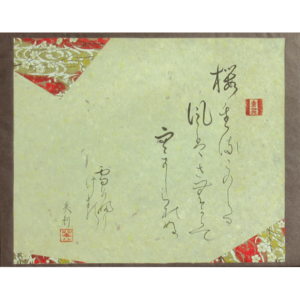 Poem by Ki no Tsurayuki Japanese Calligraphy by Master Eri Takase